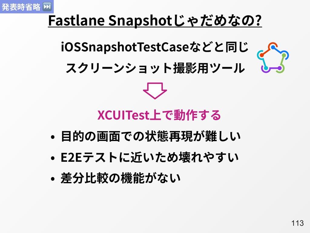 A113 Fastlane Snapshotじゃだめなの? iOSSnapshotTestCa...