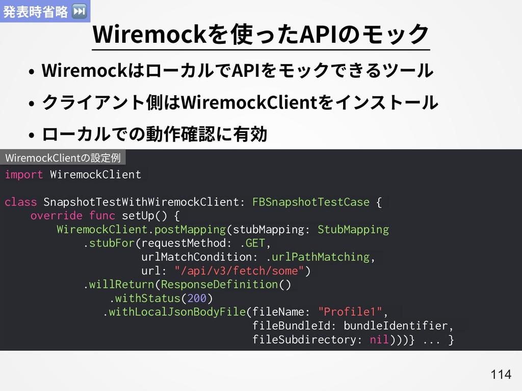 import WiremockClient class SnapshotTestWithWir...