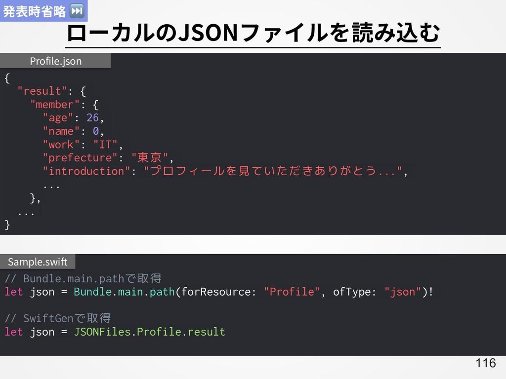 "A116 ローカルのJSONファイルを読み込む { ""result"": { ""member"":..."