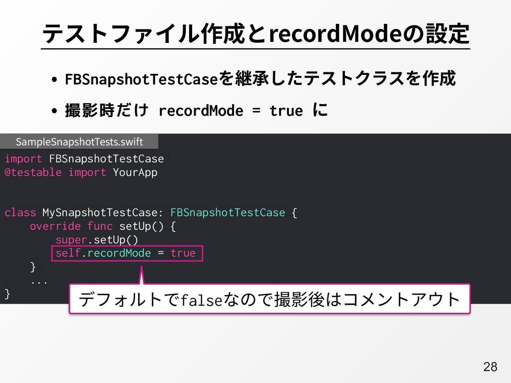 A28 テストファイル作成とrecordModeの設定 • FBSnapshotTestCas...