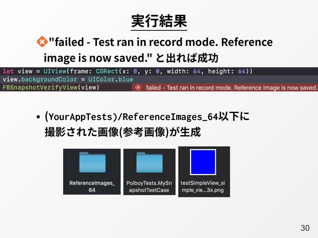 "A30 実⾏結果 ""failed - Test ran in record mode. Ref..."