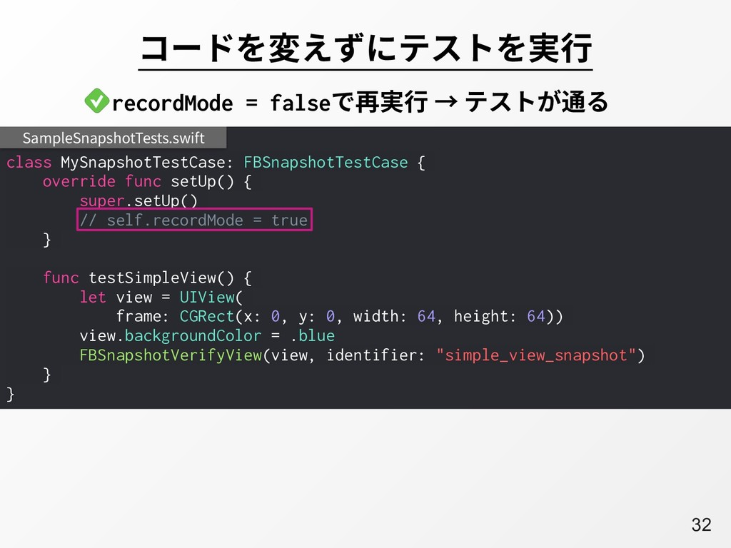 A32 コードを変えずにテストを実⾏ class MySnapshotTestCase: FB...