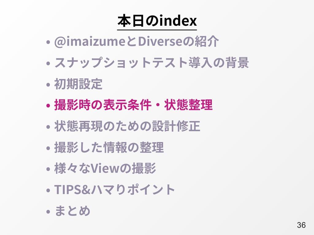 A36 本⽇のindex • @imaizumeとDiverseの紹介 • スナップショットテ...