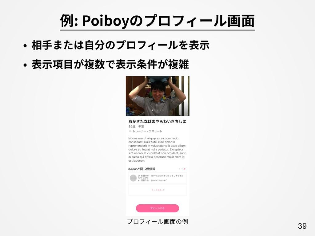 A39 例: Poiboyのプロフィール画⾯ • 相⼿または⾃分のプロフィールを表⽰ • 表⽰...