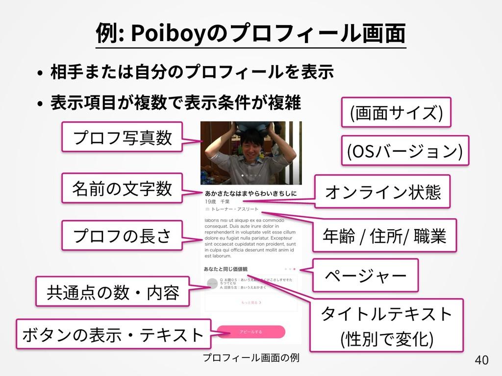 A40 例: Poiboyのプロフィール画⾯ • 相⼿または⾃分のプロフィールを表⽰ • 表⽰...