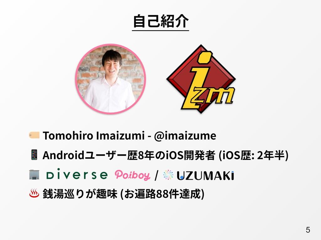 A5 ⾃⼰紹介  Tomohiro Imaizumi - @imaizume  Android...