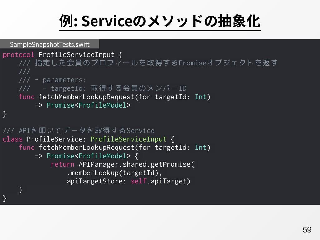 A59 例: Serviceのメソッドの抽象化 protocol ProfileService...