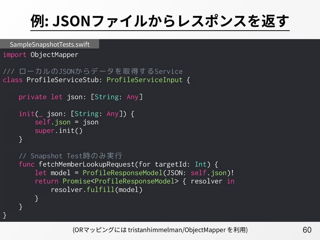 A60 例: JSONファイルからレスポンスを返す import ObjectMapper /...