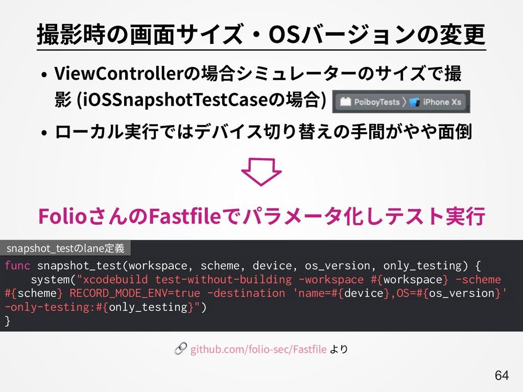 A64 • ViewControllerの場合シミュレーターのサイズで撮 影 (iOSSnap...