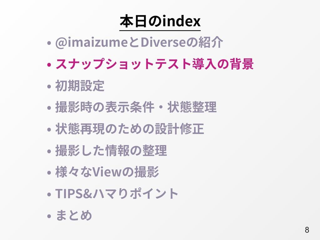 A8 本⽇のindex • @imaizumeとDiverseの紹介 • スナップショットテス...
