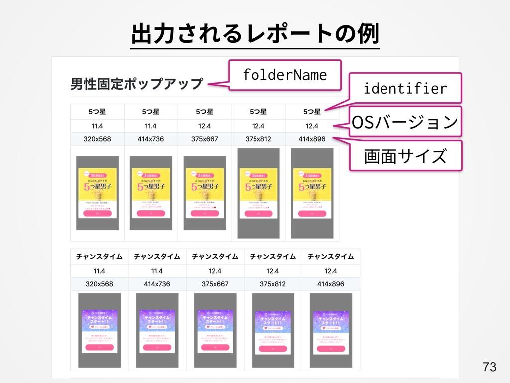 A73 出⼒されるレポートの例 OSバージョン 画⾯サイズ identifier folder...