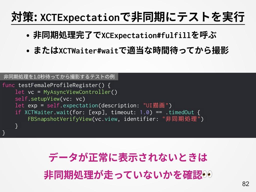 A82 対策: XCTExpectationで⾮同期にテストを実⾏ func testFema...