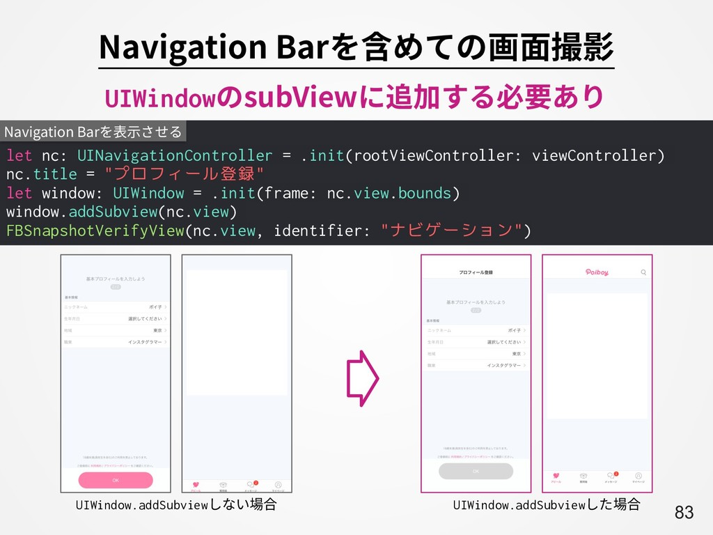 A83 Navigation Barを含めての画⾯撮影 let nc: UINavigatio...