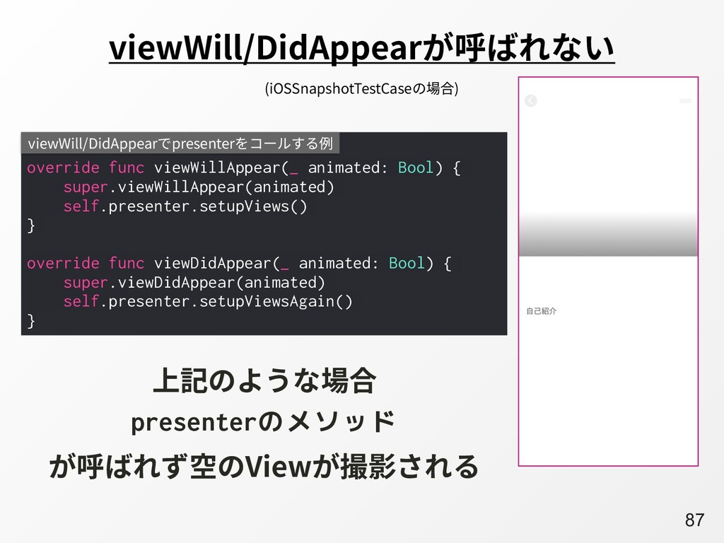 A87 viewWill/DidAppearが呼ばれない override func view...