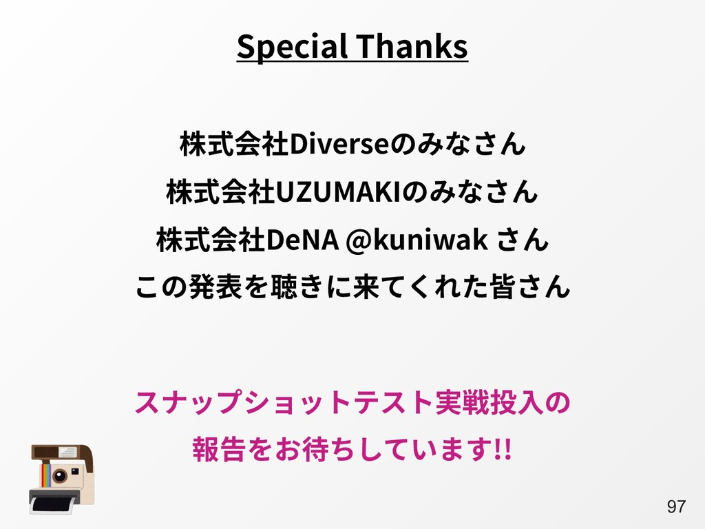 A97 Special Thanks 株式会社Diverseのみなさん 株式会社UZUMAKI...
