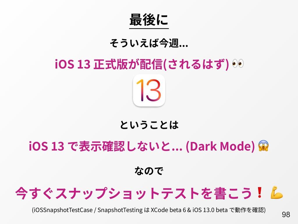 A98 最後に そういえば今週... ということは iOS 13 で表⽰確認しないと... (...
