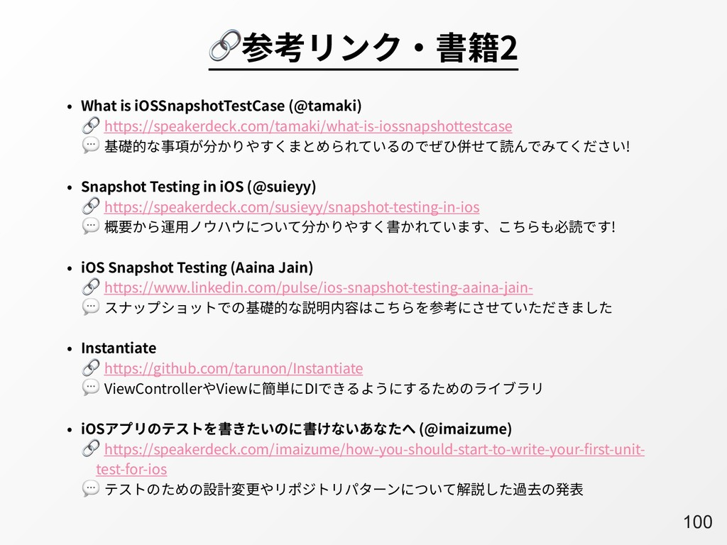 A100 参考リンク・書籍2 • What is iOSSnapshotTestCase (@...
