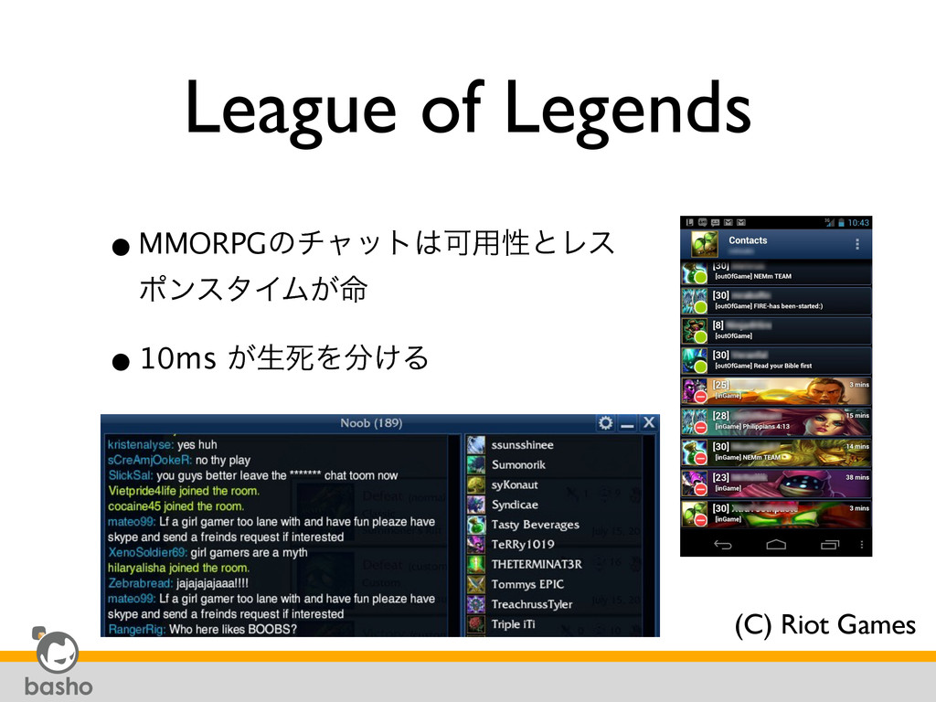 League of Legends •MMORPGͷνϟοτՄ༻ੑͱϨε ϙϯελΠϜ໋͕ ...