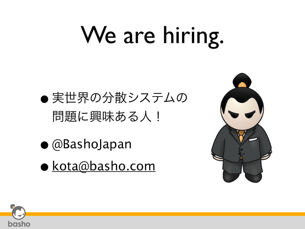 We are hiring. •࣮ੈքͷγεςϜͷ ʹڵຯ͋Δਓʂ •@BashoJa...