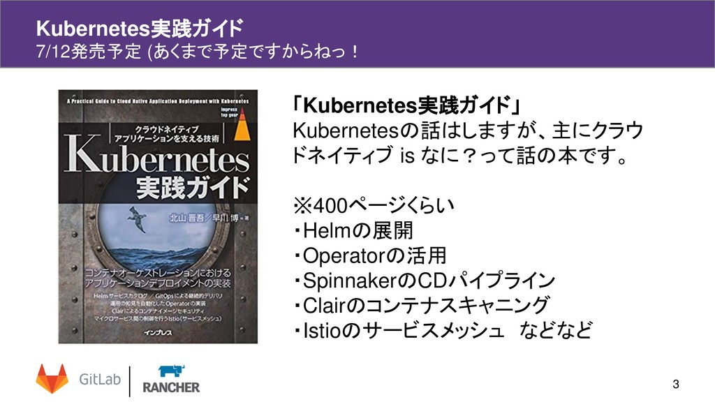 3 Kubernetes実践ガイド 7/12発売予定 (あくまで予定ですからねっ! 「Kube...