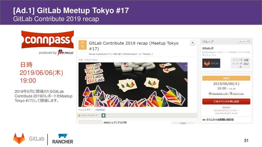 [Ad.1] GitLab Meetup Tokyo #17 GitLab Contribut...