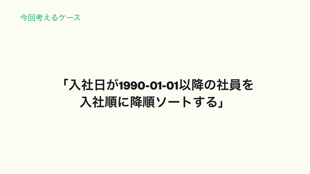 ࠓճߟ͑Δέʔε ʮೖ͕ࣾ1990-01-01Ҏ߱ͷࣾһΛ ೖࣾॱʹ߱ॱιʔτ͢Δʯ