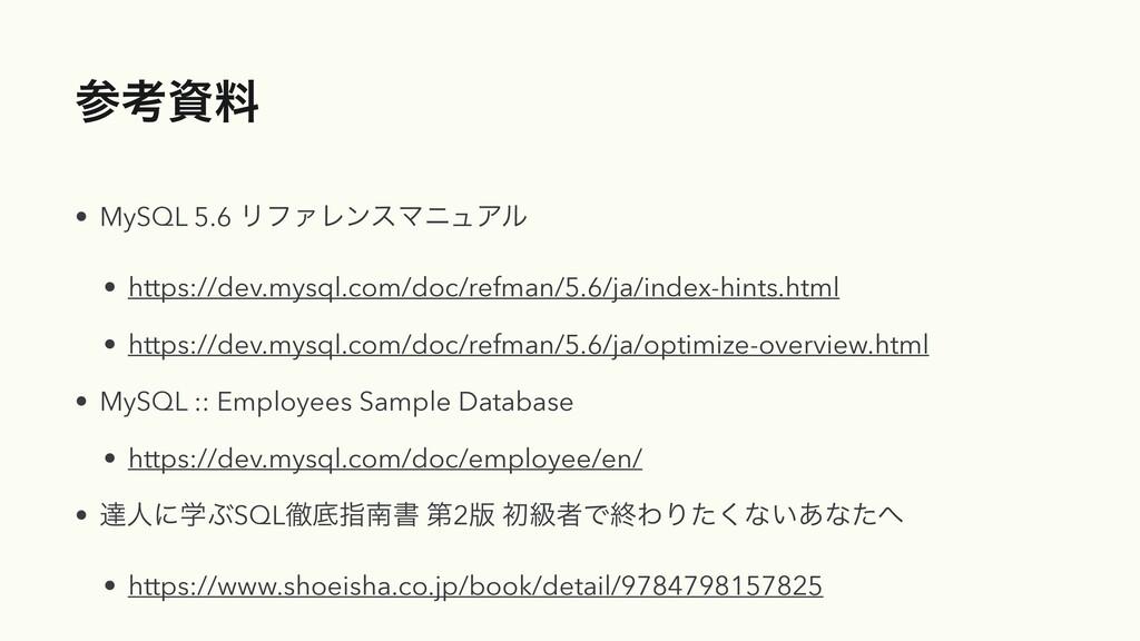 ߟྉ • MySQL 5.6 ϦϑΝϨϯεϚχϡΞϧ • https://dev.mysq...
