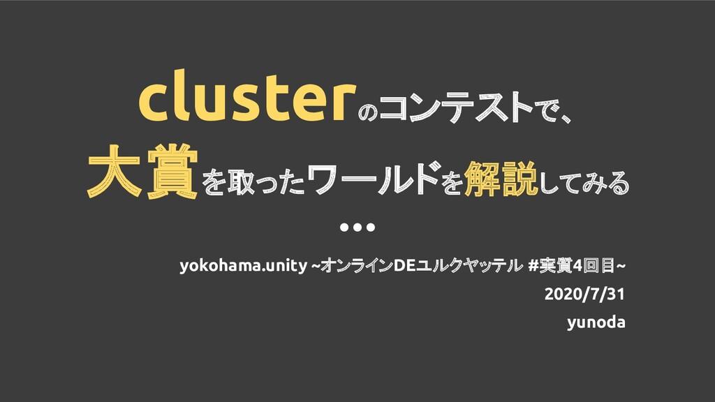 clusterのコンテストで、 大賞を取ったワールドを解説してみる yokohama.unit...