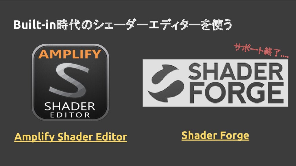 Built-in時代のシェーダーエディターを使う Shader Forge Amplify S...