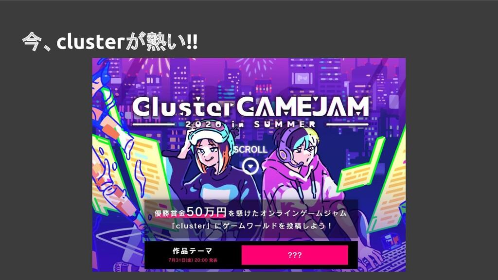 今、clusterが熱い!!