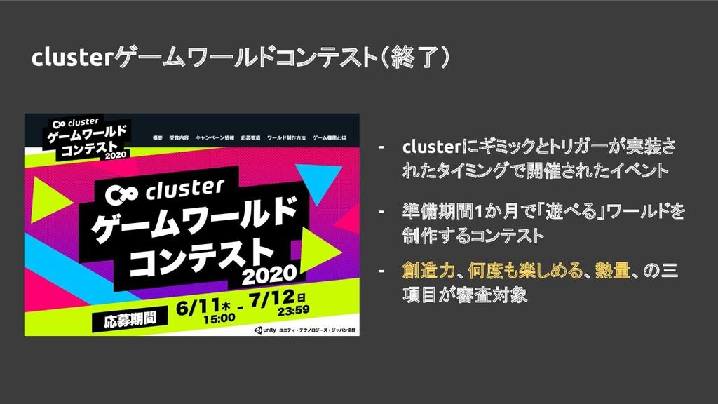 clusterゲームワールドコンテスト(終了) - clusterにギミックとトリガーが実装さ...
