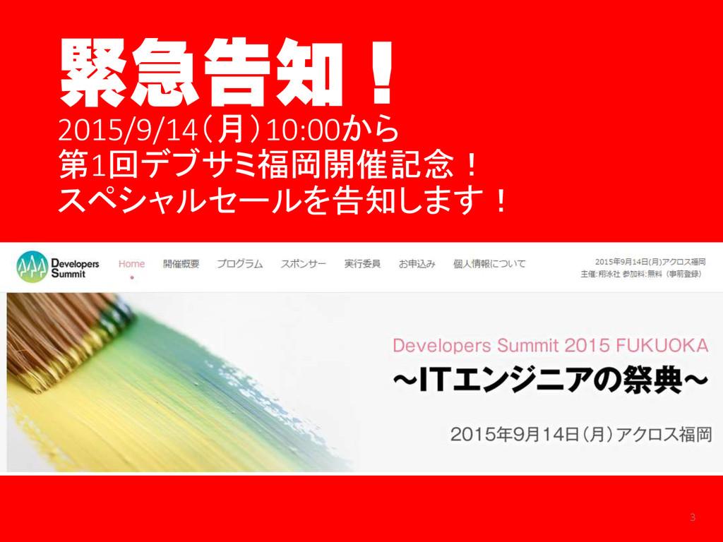 緊急告知! 2015/9/14(月)10:00から 第1回デブサミ福岡開催記念! スペシャルセ...