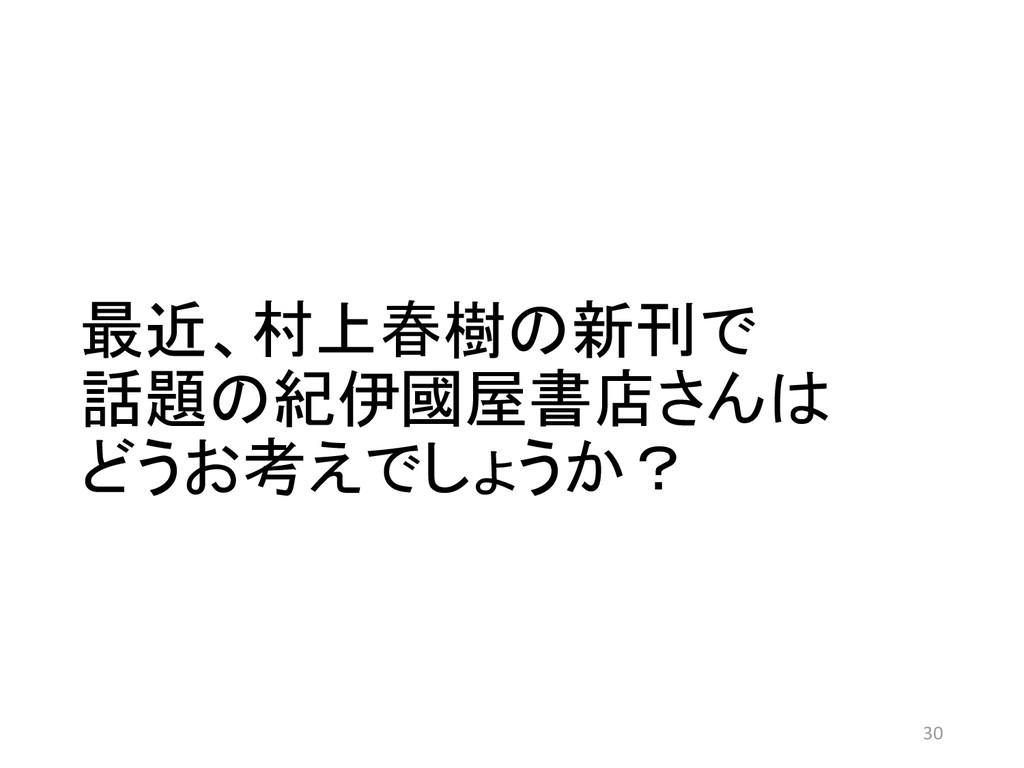 最近、村上春樹の新刊で 話題の紀伊國屋書店さんは どうお考えでしょうか? 30