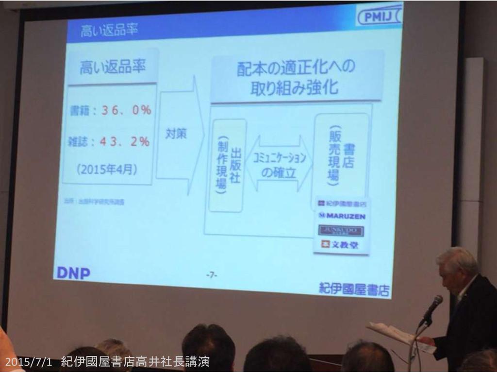 32 2015/7/1 紀伊國屋書店高井社長講演