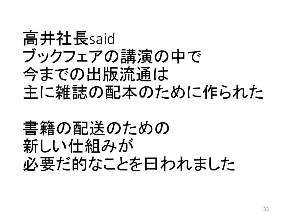 高井社長said ブックフェアの講演の中で 今までの出版流通は 主に雑誌の配本のために作られた...