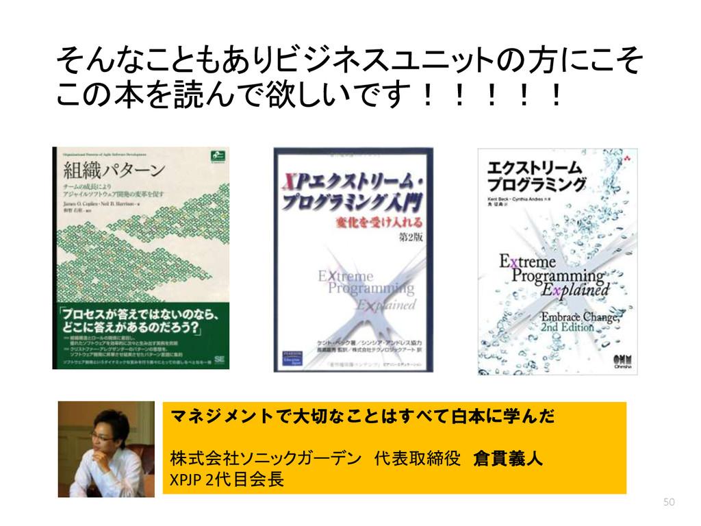 そんなこともありビジネスユニットの方にこそ この本を読んで欲しいです!!!!! 50 マネジメ...