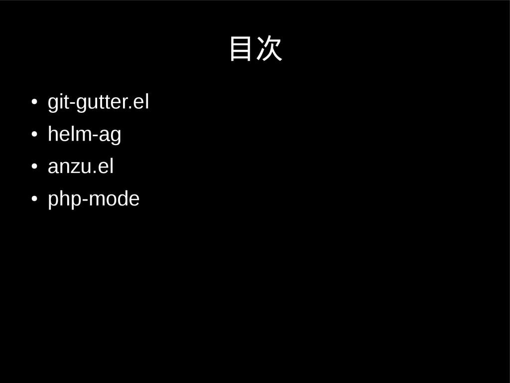 目次 ● git-gutter.el ● helm-ag ● anzu.el ● php-mo...