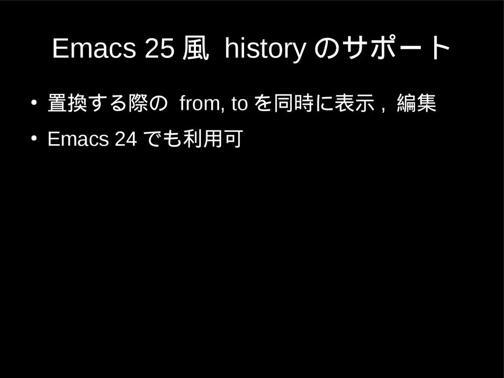 Emacs 25 風 history のサポート ● 置換する際の from, to を同時に...