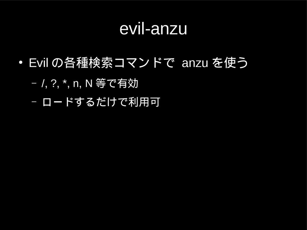 evil-anzu ● Evil の各種検索コマンドで anzu を使う – /, ?, *,...