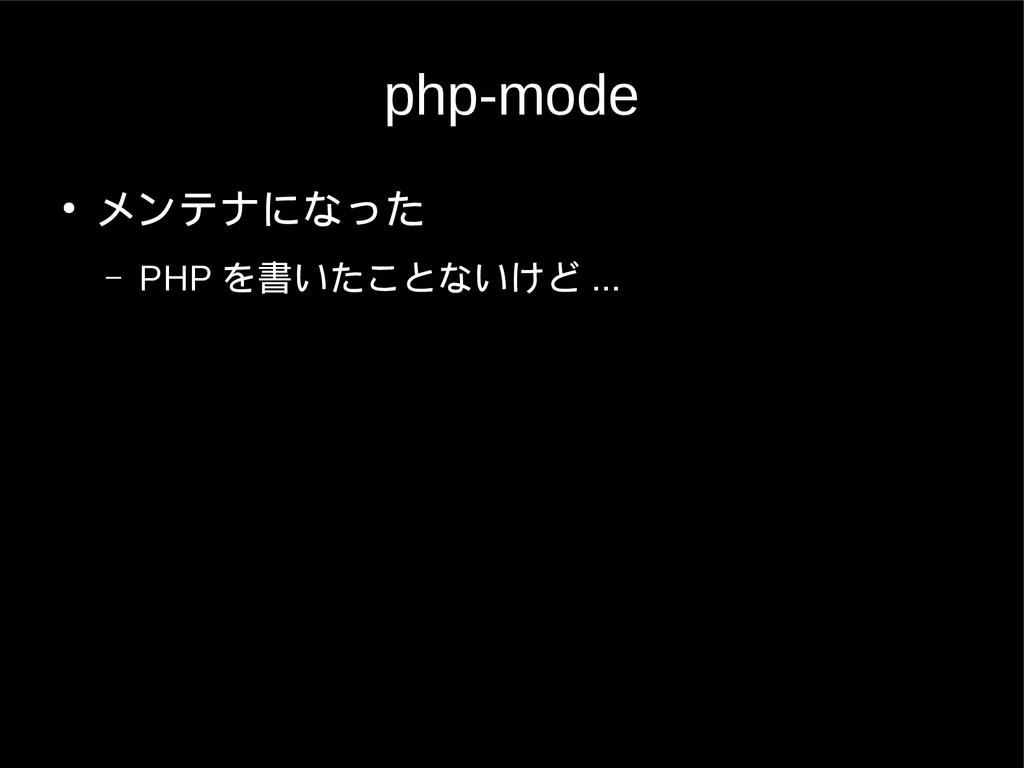 php-mode ● メンテナになった – PHP を書いたことないけど ...