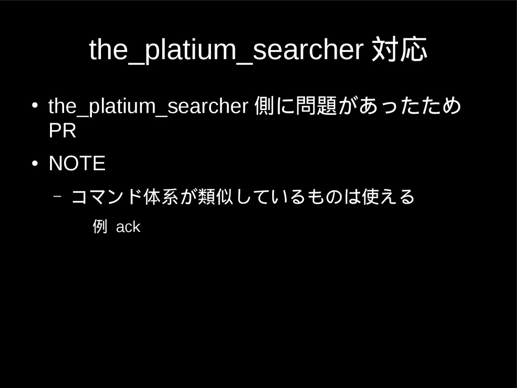 the_platium_searcher 対応 ● the_platium_searcher ...