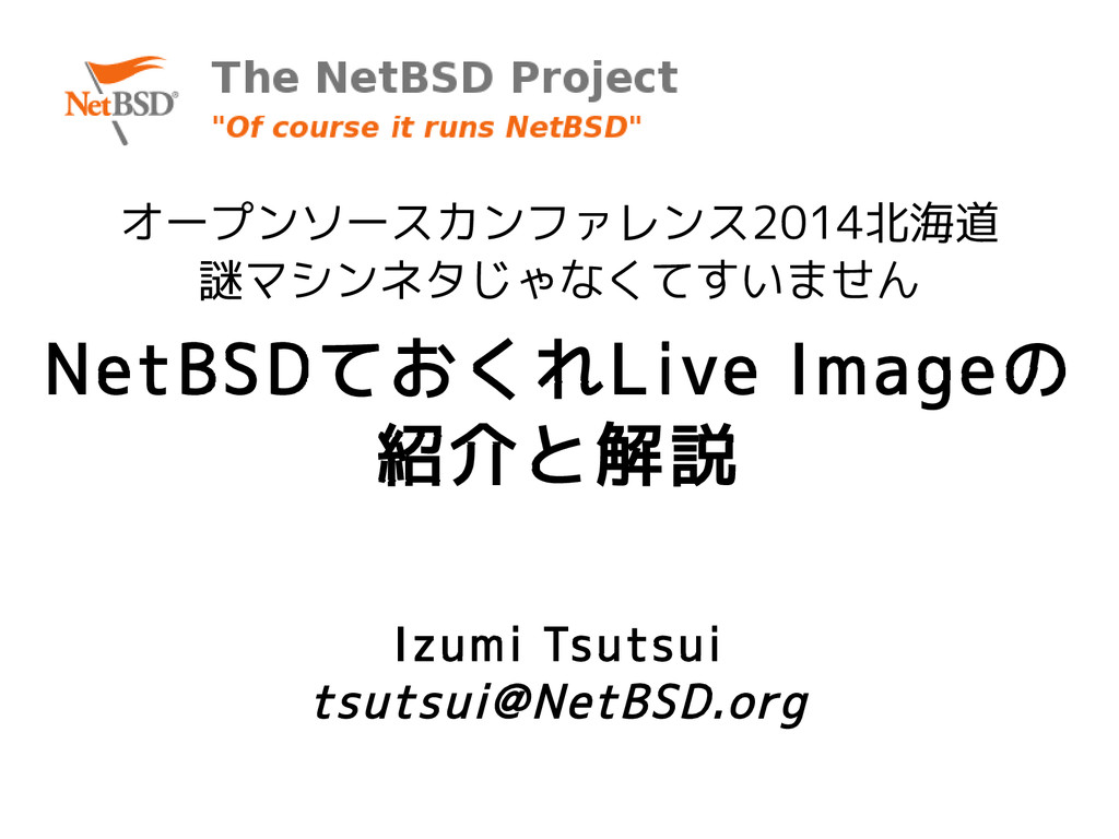 NetBSDておくれLive Imageの 紹介と解説 オープンソースカンファレンス2014北...