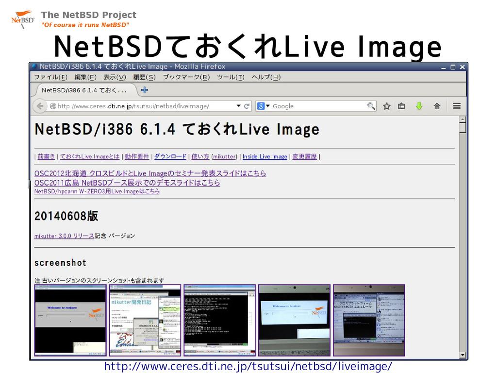 NetBSDておくれLive Image http://www.ceres.dti.ne.jp...