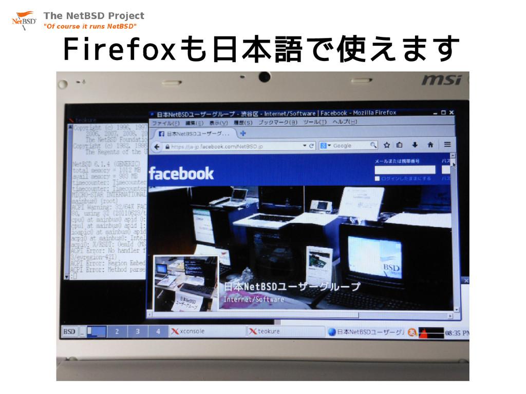 Firefoxも日本語で使えます