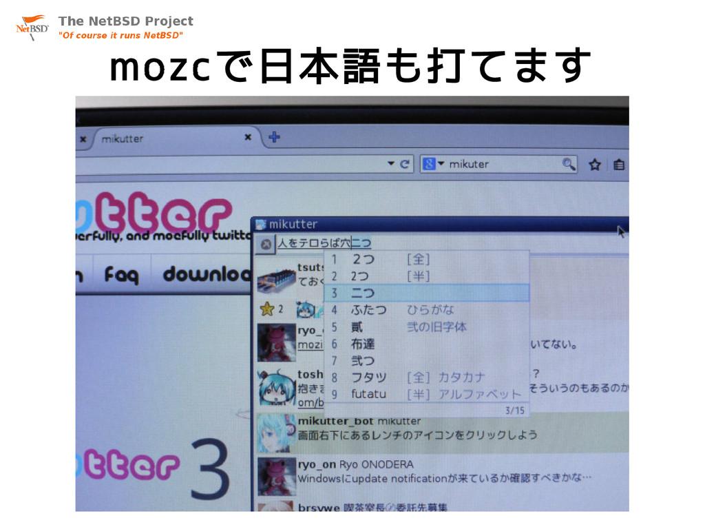 mozcで日本語も打てます