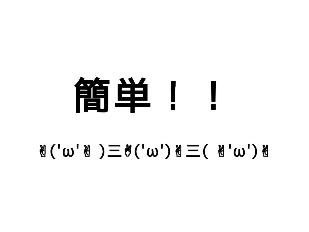 簡単!! ✌('ω' ) ✌ 三✌('ω')✌三( 'ω') ✌ ✌