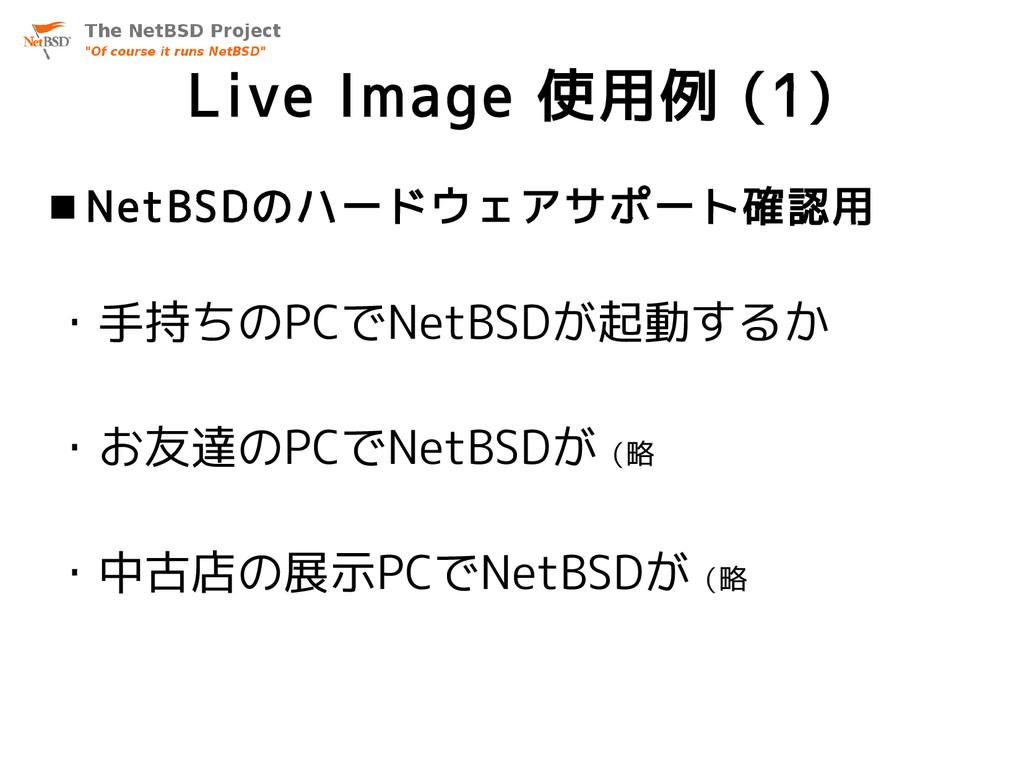 Live Image 使用例 (1)  NetBSDのハードウェアサポート確認用 ・手持ちの...