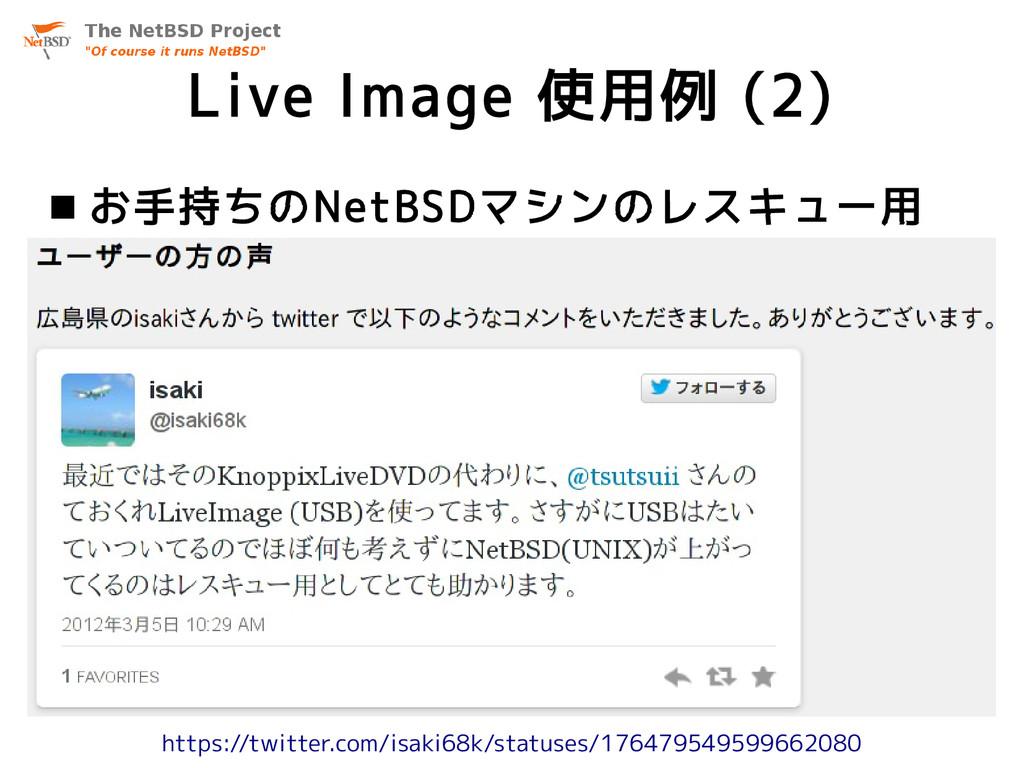 Live Image 使用例 (2)  お手持ちのNetBSDマシンのレスキュー用 http...