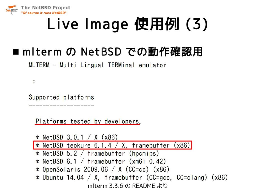 Live Image 使用例 (3)  mlterm の NetBSD での動作確認用 ml...