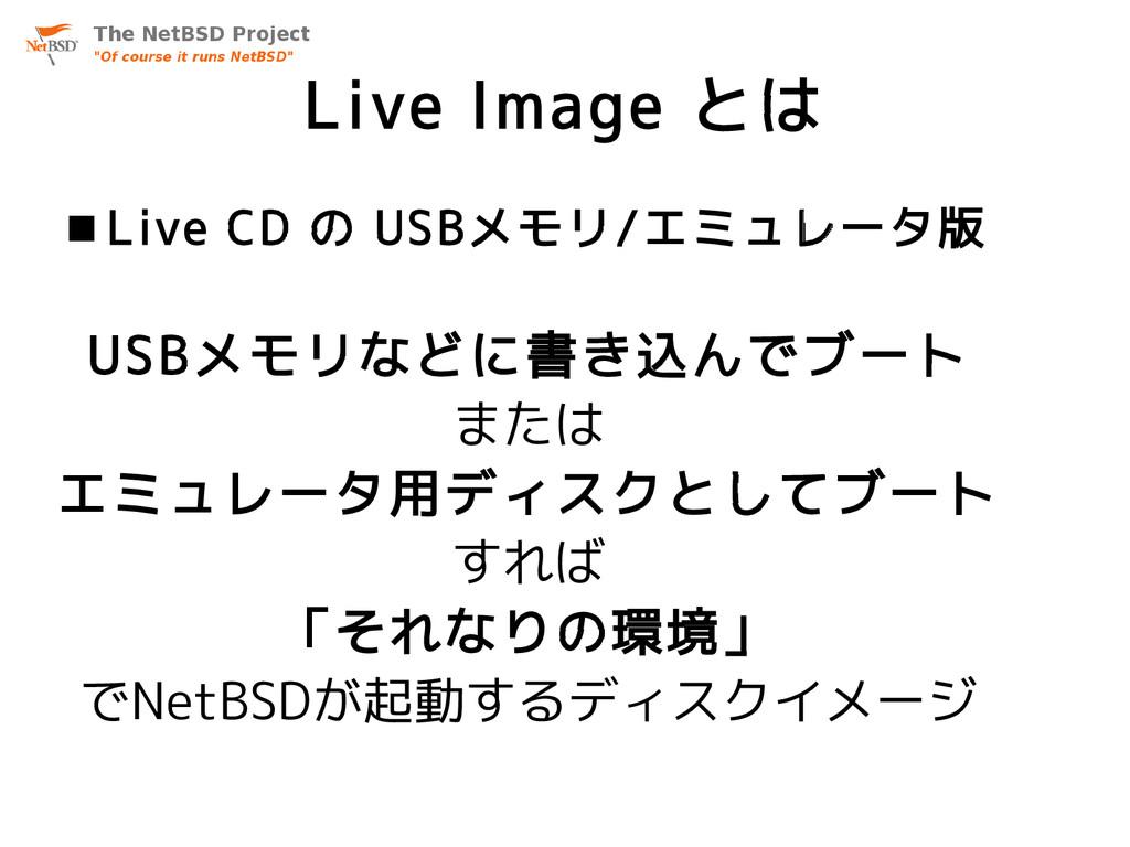 Live Image とは  Live CD の USBメモリ/エミュレータ版 USBメモリ...